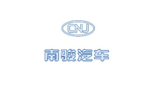 四川南駿汽車集團有限公司