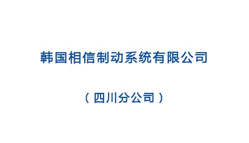韓國相信制動系統有限公司(四川分公司)