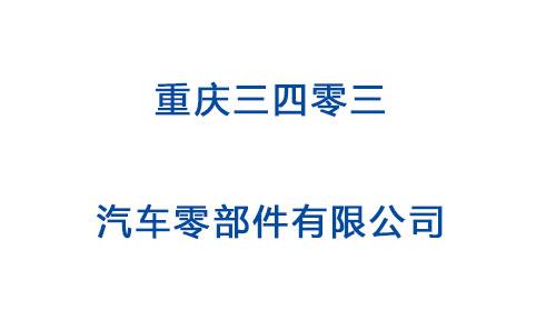 重慶三四零三汽車零部件有限公司